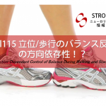 vol.115:立位・歩行のバランス反応の方向依存性!?     脳卒中/脳梗塞リハビリ論文サマリー