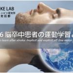 脳卒中患者の運動学習と睡眠:脳卒中/脳梗塞のリハビリ論文サマリー vol.106