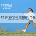 vol.112:歩行における腕振りの重要性      脳卒中/脳梗塞リハビリ論文サマリー