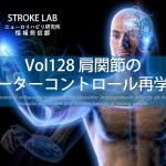 vol.128:肩関節のモーターコントロール再学習:脳卒中/脳梗塞リハビリ論文サマリー