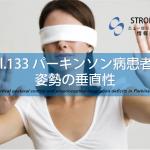 パーキンソン病の姿勢変形への垂直知覚:東京 自費リハビリ施設 エビデンス論文vol.133