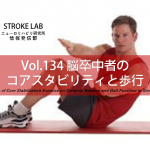 vol.134:脳卒中者のコアスタビリティと歩行     脳卒中/脳梗塞リハビリ論文サマリー