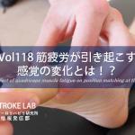 vol.118:筋疲労が引き起こす感覚の変化とは!?   脳卒中/脳梗塞リハビリ論文サマリー