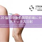 vol.120:脳卒中後の肩関節痛に対するボトックス注射    脳卒中/脳梗塞リハビリ論文サマリー