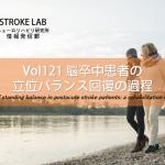 vol.121:脳卒中患者の立位バランス回復の過程    脳卒中/脳梗塞リハビリ論文サマリー