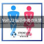 vol.122:脳卒中者の失禁  脳卒中/脳梗塞リハビリ論文サマリー