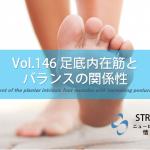 vol.146:足底内在筋とバランスの関係性   脳卒中/脳梗塞リハビリ論文サマリー