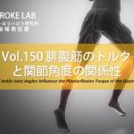 vol.150:腓腹筋のトルクと関節角度の関係性       脳卒中/脳梗塞リハビリ論文サマリー