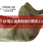 vol.154:顎と姿勢制御の関係とは         脳卒中/  脳梗塞リハビリ論文サマリー
