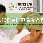 vol.138:頸椎位置覚と老化       脳卒中/脳梗塞リハビリ論文サマリー