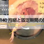 vol.140:拘縮と固定期間の関係     脳卒中/脳梗塞リハビリ論文サマリー