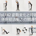 姿勢変化と呼吸・体幹筋活動との関連性:脳卒中(脳梗塞)リハビリに関わる論文サマリー vol.142