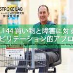 vol.144:買い物と障害に対するリハビリテーション的アプローチ     脳卒中/脳梗塞リハビリ論文サマリー