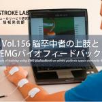 vol.156:脳卒中者の上肢とEMGバイオフィードバック       脳卒中/脳梗塞リハビリ論文サマリー