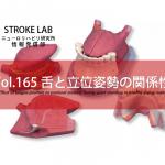 vol.165:舌と立位姿勢の関係性   脳卒中/脳梗塞のリハビリ論文サマリー