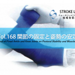 vol.168:関節の固定と姿勢の安定   脳卒中/脳梗塞のリハビリ論文サマリー