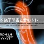 vol.169:嚥下障害と舌のトレーニング   脳卒中/脳梗塞のリハビリ論文サマリー