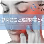 vol.173:顎関節症と頚部障害との関係性   脳卒中/脳梗塞のリハビリ論文サマリー