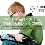 vol.174:猫背に対する小胸筋ストレッチの効果   脳卒中/脳梗塞のリハビリ論文サマリー