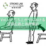 vol.157:立ち上がりにおける足部位置と体幹傾斜         脳卒中/脳梗塞リハビリ論文サマリー