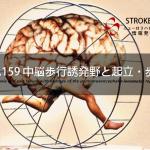 vol.159:中脳歩行誘発野と起立・歩行  脳卒中/脳梗塞のリハビリ論文サマリー