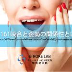 vol.161:咬合と姿勢の関係性とは?   脳卒中/脳梗塞のリハビリ論文サマリー