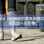 vol.186:機能的電気刺激の拮抗筋への影響   脳卒中/脳梗塞のリハビリ論文サマリー