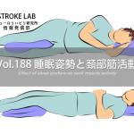 vol.188:睡眠姿勢と頚部筋活動   脳卒中/脳梗塞のリハビリ論文サマリー