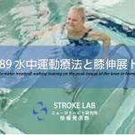 vol.189:水中運動療法と膝伸展トルク  脳卒中/脳梗塞のリハビリ論文サマリー