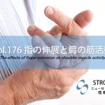 vol.176:指の伸展と肩の筋活動   脳卒中/脳梗塞のリハビリ論文サマリー
