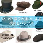 vol.192:帽子の違いによる視覚とバランス   脳卒中/脳梗塞のリハビリ論文サマリー