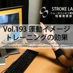 vol.193:運動イメージトレーニングの効果   脳卒中/脳梗塞のリハビリ論文サマリー
