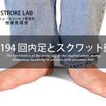 vol.194 :回内足を有するスクワット時の矢状面上の下肢の運動学   脳卒中/脳梗塞のリハビリ論文サマリー