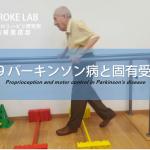 パーキンソン病と固有受容感覚 エビデンス論文 専門リハビリ施設 vol179
