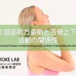 vol.180:頭部前方姿勢と舌骨上下筋群の活動の関係性  脳卒中/脳梗塞のリハビリ論文サマリー