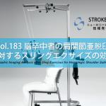 vol.183:脳卒中者の肩関節亜脱臼に対するスリングエクサイズの効果   脳卒中/脳梗塞のリハビリ論文サマリー