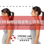 vol.184:胸椎屈曲姿勢と固有受容覚   脳卒中/脳梗塞のリハビリ論文サマリー