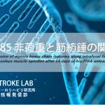 vol.185:非荷重と筋紡錘の関係性   脳卒中/脳梗塞のリハビリ論文サマリー