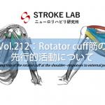 vol.212:ローテーターカフ(Rotator cuff)筋の先行的活動について