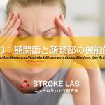 vol.213:顎関節と頭頚部の機能的関係   脳卒中/脳梗塞のリハビリ論文サマリー