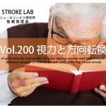 vol.200:視力と方向転換  脳卒中/脳梗塞のリハビリ論文サマリー
