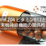 vol.204:ビタミンB12と末梢神経機能の関係性   脳卒中/脳梗塞のリハビリ論文サマリー