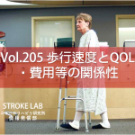 vol.205:歩行速度とQOL・費用等の関係性   脳卒中/脳梗塞のリハビリ論文サマリー