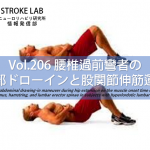 vol.206:腰椎過前彎者の腹部ドローインと股関節伸筋運動   脳卒中/脳梗塞のリハビリ論文サマリー