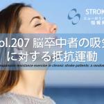 vol.207:脳卒中者の吸気に対する抵抗運動   脳卒中/脳梗塞のリハビリ論文サマリー