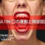 vol.196:口の運動は頸部屈筋にどのような影響を与えるのか?  脳卒中/脳梗塞のリハビリ論文サマリー