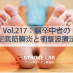vol.217:脳卒中者の足底筋膜炎と衝撃波療法   脳卒中/脳梗塞のリハビリ論文サマリー