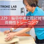 vol.229:脳卒中者上肢に対する両側性トレーニング   脳卒中/脳梗塞のリハビリ論文サマリー