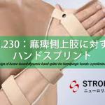vol.230:麻痺側上肢に対するハンドスプリント   脳卒中/脳梗塞のリハビリ論文サマリー