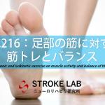 vol.216:足部の筋に対する筋トレとバランス   脳卒中/脳梗塞のリハビリ論文サマリー